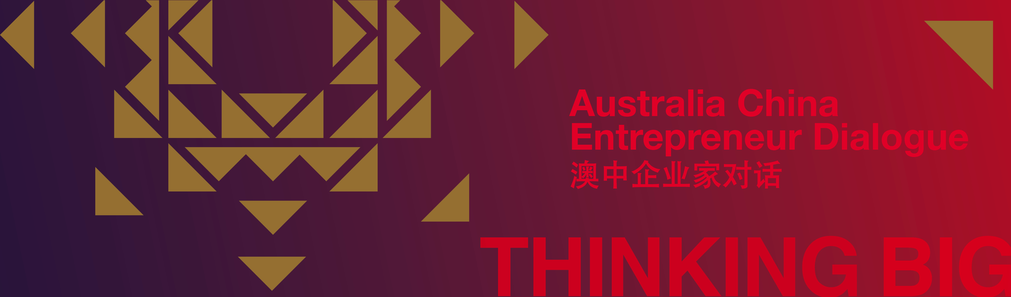 Tickets for The Australia China Entrepreneur Dialogue in Sydney from Ticketbooth